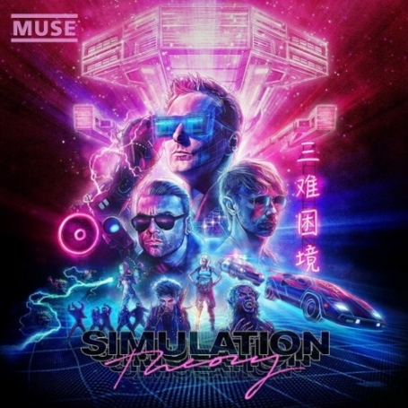 Simulation Theory